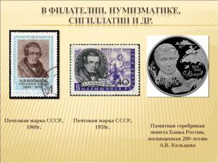 Почтовая марка СССР, 1959г. Почтовая марка СССР, 1969г. Памятная серебряная м
