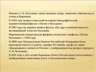 Именем А.В.Кольцова также названы сквер, гимназия, библиотека и улица в Вор