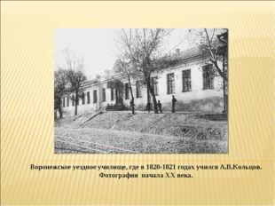 Воронежское уездное училище, где в 1820-1821 годах учился А.В.Кольцов. Фотогр