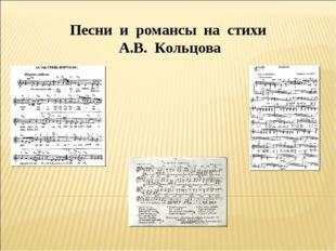 Песни и романсы на стихи А.В. Кольцова