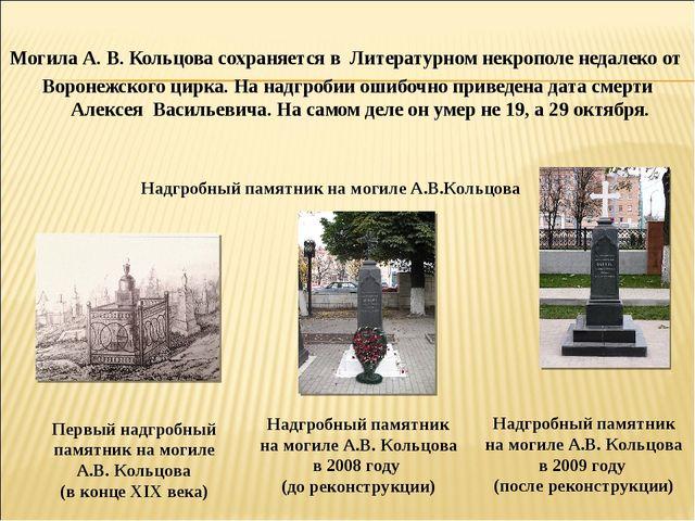 Могила А.В.Кольцова сохраняется в Литературном некрополе недалеко от Вороне...