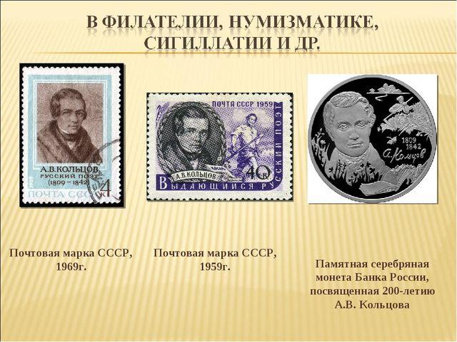 Почтовая марка СССР, 1959г. Почтовая марка СССР, 1969г. Памятная серебряная м...