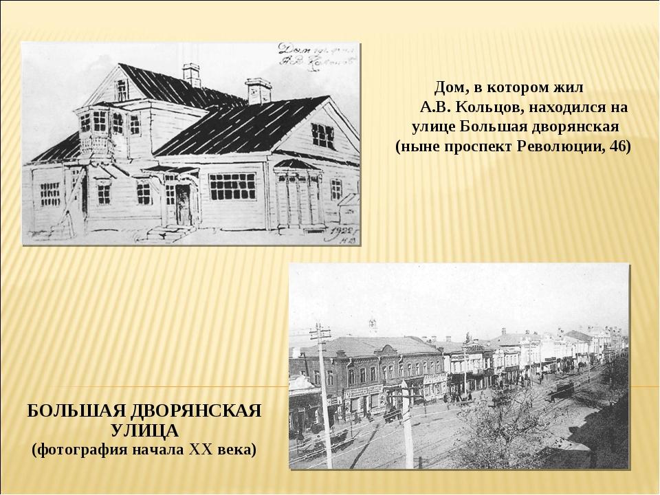 Дом, в котором жил А.В. Кольцов, находился на улице Большая дворянская (ныне...