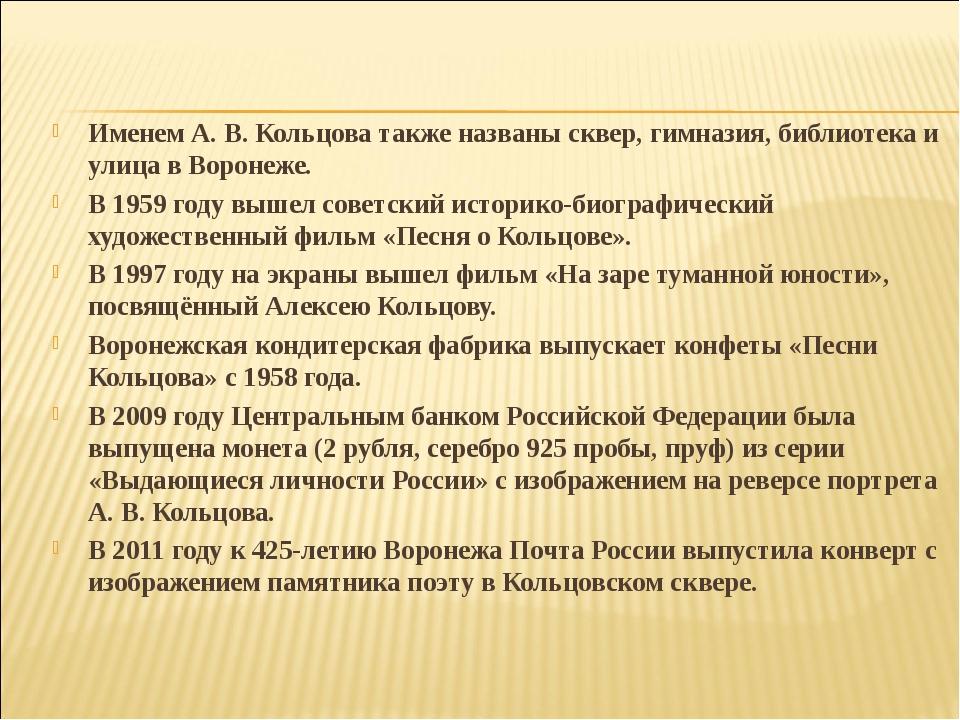 Именем А.В.Кольцова также названы сквер, гимназия, библиотека и улица в Вор...
