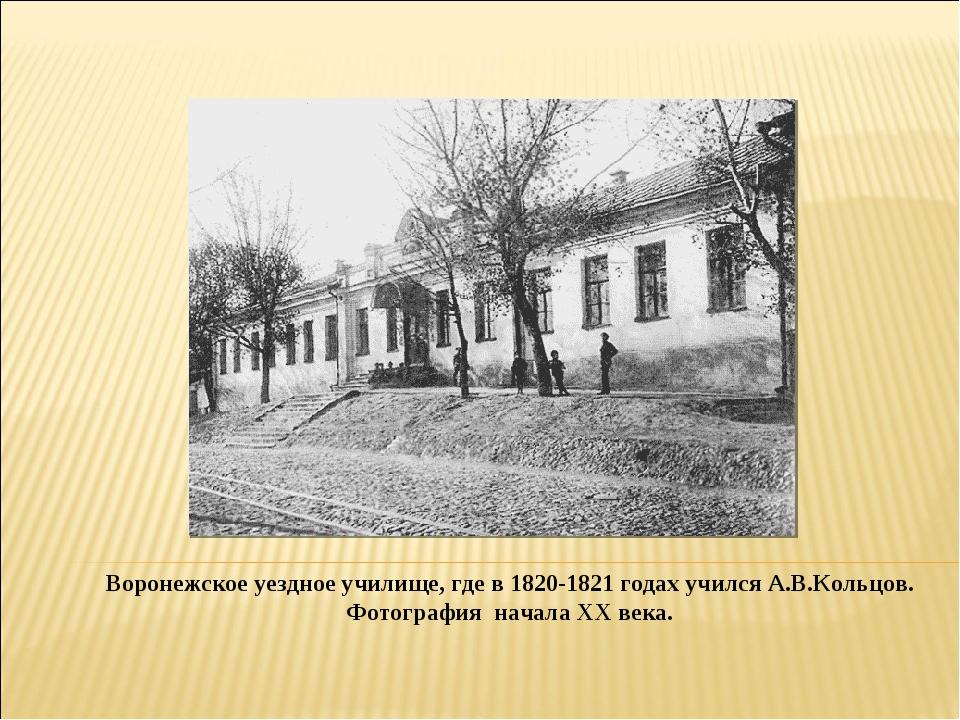 Воронежское уездное училище, где в 1820-1821 годах учился А.В.Кольцов. Фотогр...