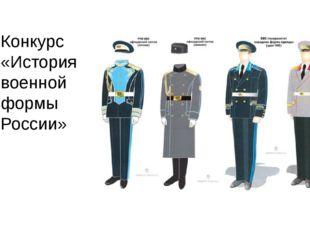 Конкурс «История военной формы России»