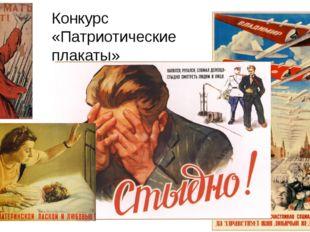 Конкурс «Патриотические плакаты»