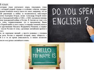 АНГЛИЙСКИЙ ЯЗЫК Рассказывая об истории стран изучаемого языка, показывать точ