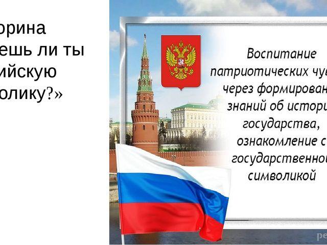 Викторина «Знаешь ли ты Российскую символику?»