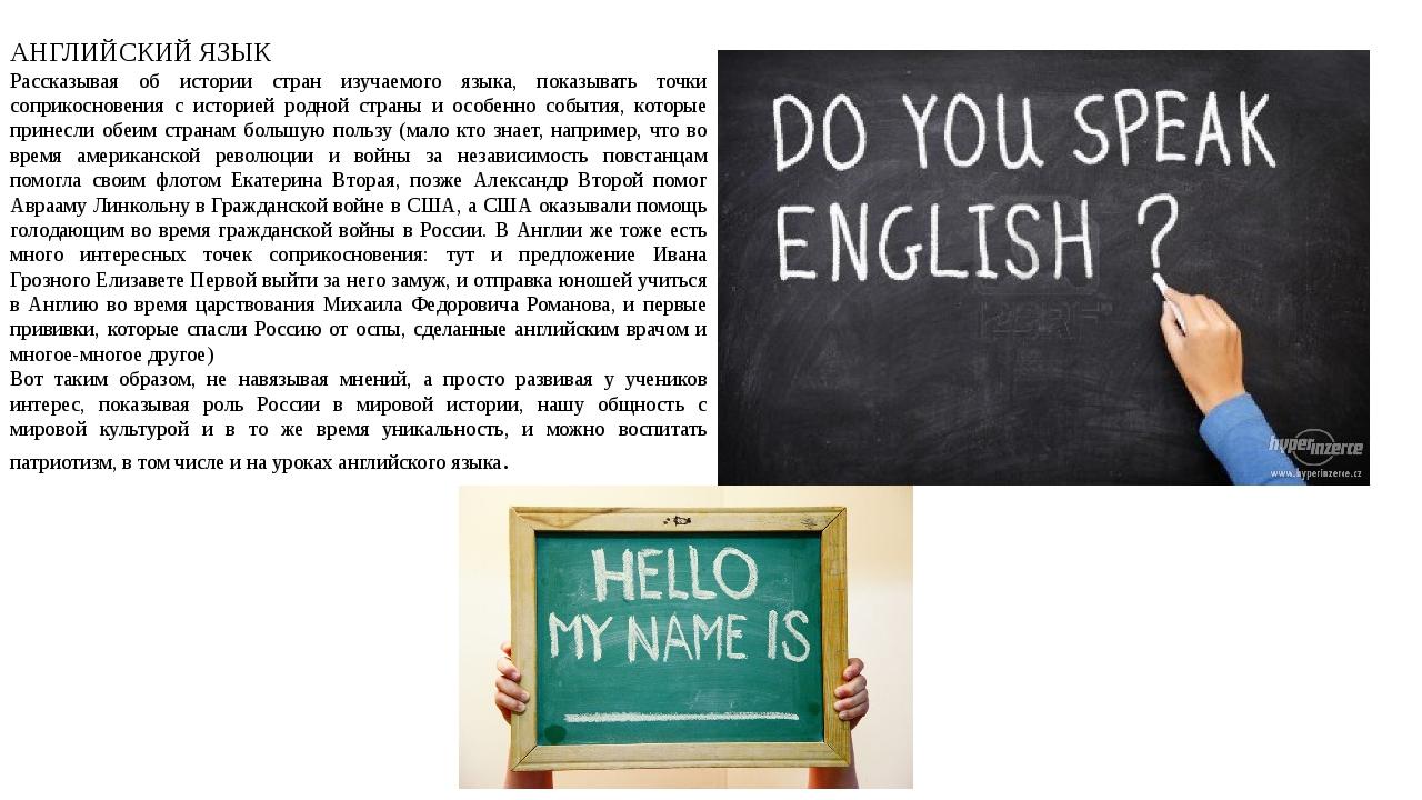 АНГЛИЙСКИЙ ЯЗЫК Рассказывая об истории стран изучаемого языка, показывать точ...