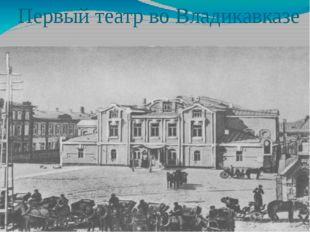 Первый театр во Владикавказе
