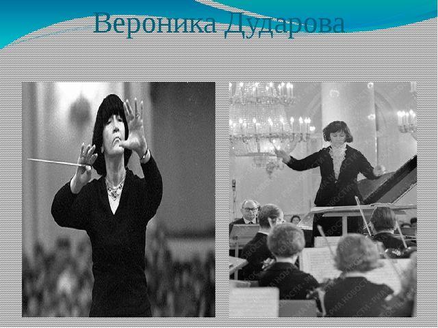 Вероника Дударова