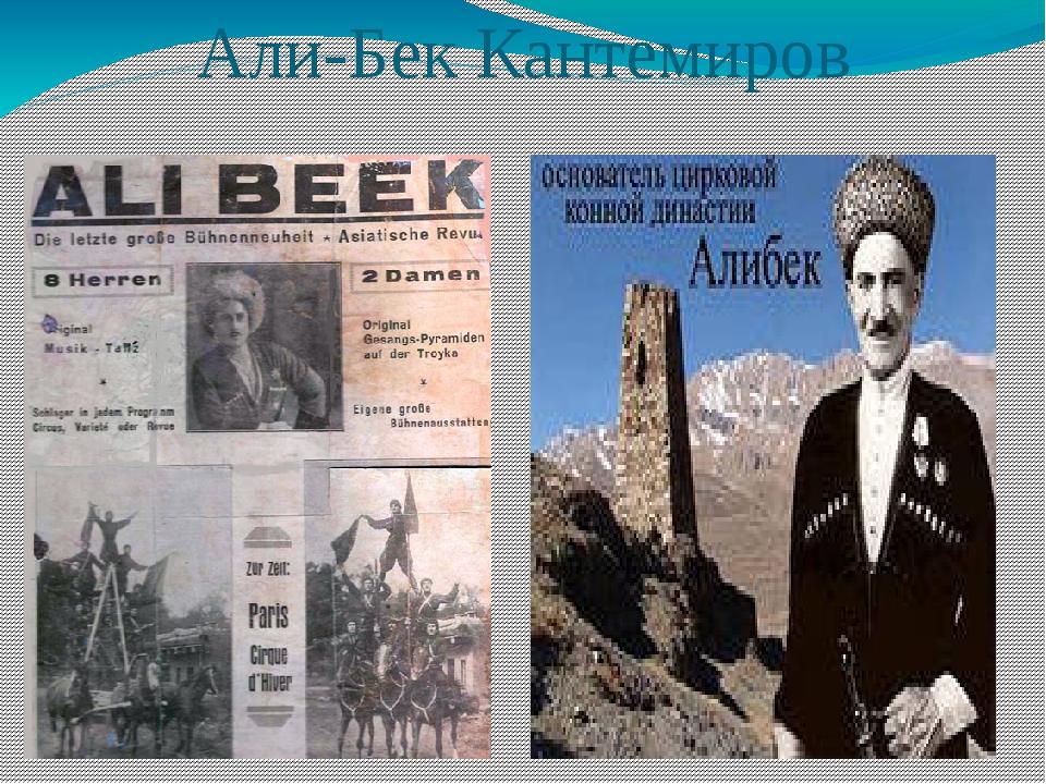 Али-Бек Кантемиров