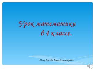 Урок математики в 4 классе. Автор Брилева Елена Александровна