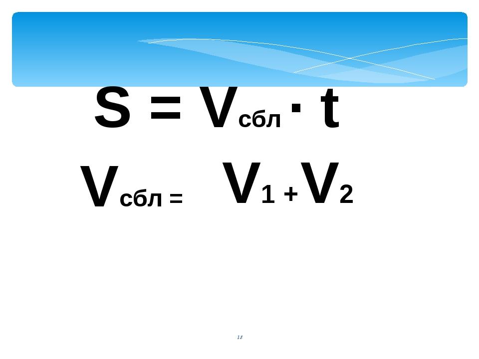 * S = Vсбл · t Vсбл = V1 + V2
