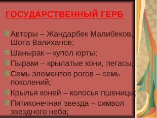 ГОСУДАРСТВЕННЫЙ ГЕРБ Авторы – Жандарбек Малибеков, Шота Валиханов; Шанырак –