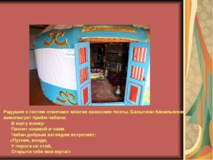 Радушие к гостям отмечают многие казахские поэты. Бахытжан Канапьянов живопи