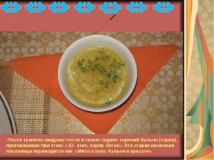 После трапезы каждому гостю в пиале подают горячий бульон (сорпу), приговари