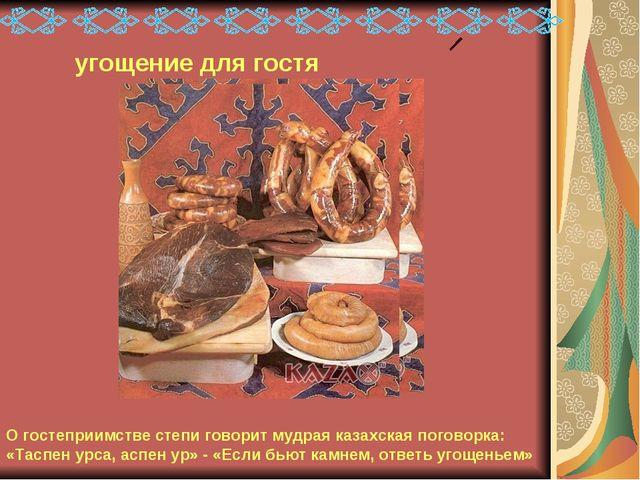 угощение для гостя О гостеприимстве степи говорит мудрая казахская поговорка:...