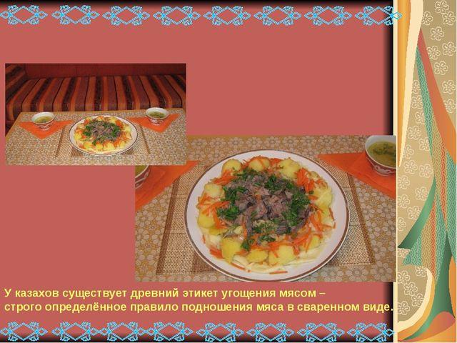 У казахов существует древний этикет угощения мясом – строго определённое прав...