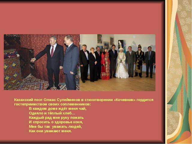 Казахский поэт Олжас Сулейменов в стихотворении «Кочевник» гордится гостепри...