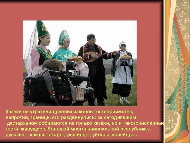 Казахи не утратили древних законов гостеприимства, напротив, границы его разд...
