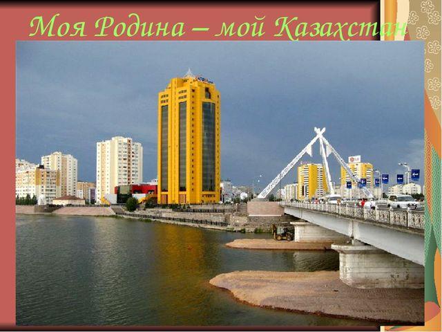 Моя Родина – мой Казахстан