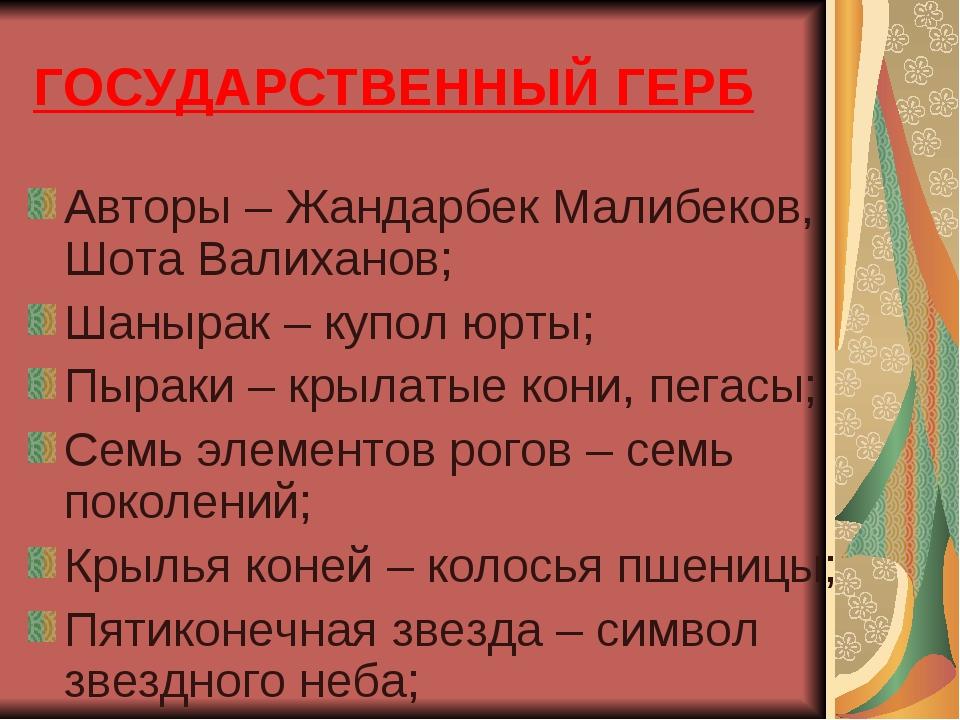 ГОСУДАРСТВЕННЫЙ ГЕРБ Авторы – Жандарбек Малибеков, Шота Валиханов; Шанырак –...