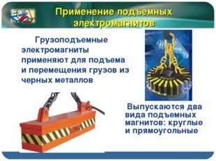 Грузоподъемные электромагниты применяют для подъема и перемещения грузов из