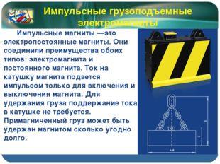 Импульсные грузоподъемные электромагниты Импульсные магниты —это электропосто