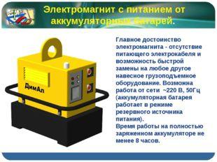 Электромагнит с питанием от аккумуляторных батарей. Главное достоинство элек
