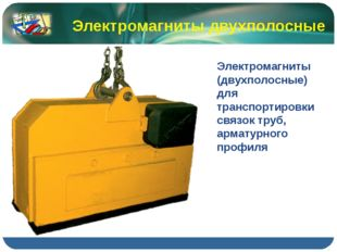 Электромагниты двухполосные Электромагниты (двухполосные) для транспортировки