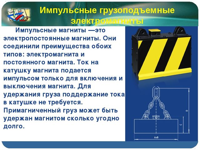 Импульсные грузоподъемные электромагниты Импульсные магниты —это электропосто...