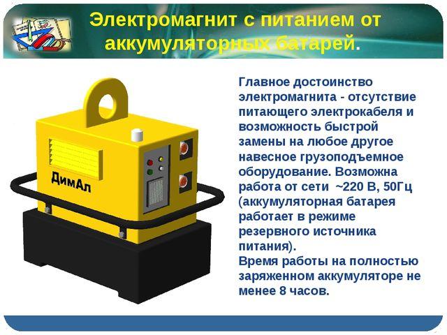 Электромагнит с питанием от аккумуляторных батарей. Главное достоинство элек...