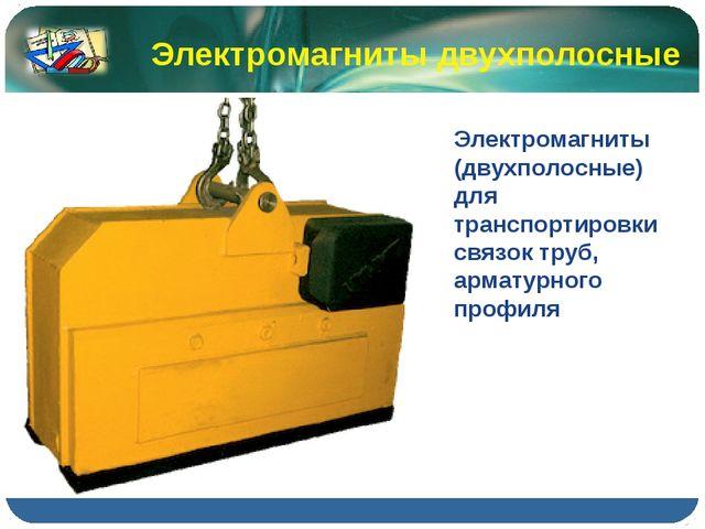 Электромагниты двухполосные Электромагниты (двухполосные) для транспортировки...