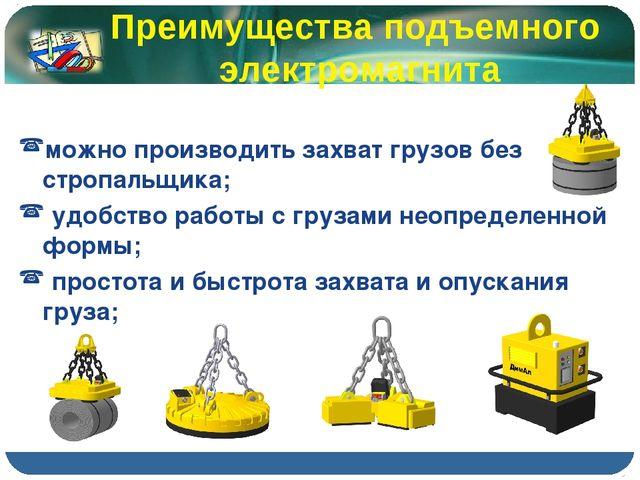 можно производить захват грузов без стропальщика; удобство работы с грузами...