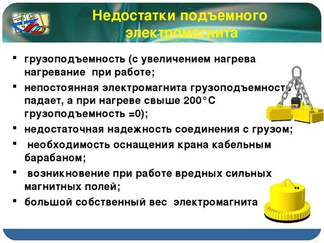 грузоподъемность (с увеличением нагрева нагревание при работе; непостоянная э...