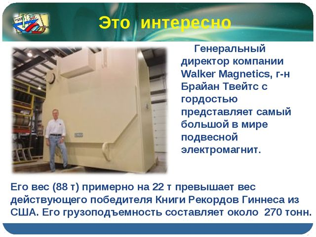 Генеральный директор компании Walker Magnetics, г-н Брайан Твейтс с гордость...