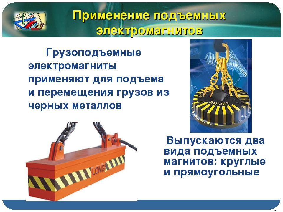 Грузоподъемные электромагниты применяют для подъема и перемещения грузов из...