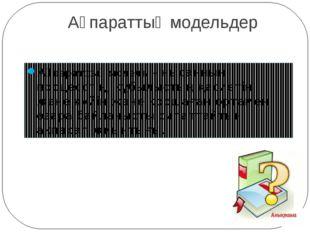 Ақпараттық модельдер Ақпараттық модель – нысанның, процесстің, құбылыстың қас
