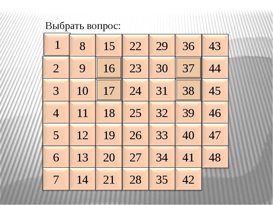 16 17 37 38 Выбрать вопрос: 1 2 4 3 6 5 7 8 9 11 10 13 12 14 22 23 25 24 27 2...