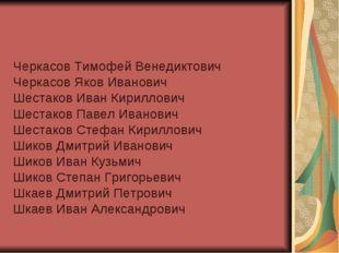 Черкасов Тимофей Венедиктович Черкасов Яков Иванович Шестаков Иван Кириллович