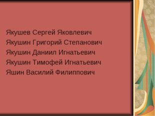 Якушев Сергей Яковлевич Якушин Григорий Степанович Якушин Даниил Игнатьевич Я