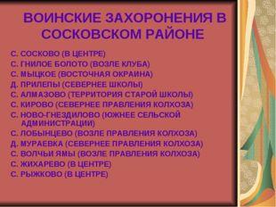 ВОИНСКИЕ ЗАХОРОНЕНИЯ В СОСКОВСКОМ РАЙОНЕ С. СОСКОВО (В ЦЕНТРЕ) С. ГНИЛОЕ БОЛО