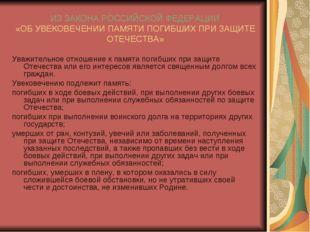 ИЗ ЗАКОНА РОССИЙСКОЙ ФЕДЕРАЦИИ «ОБ УВЕКОВЕЧЕНИИ ПАМЯТИ ПОГИБШИХ ПРИ ЗАЩИТЕ ОТ
