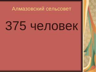 Алмазовский сельсовет 375 человек