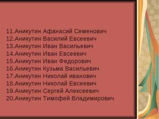 11.Аникутин Афанасий Семенович 12.Аникутин Василий Евсеевич 13.Аникутин Иван