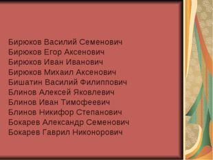 Бирюков Василий Семенович Бирюков Егор Аксенович Бирюков Иван Иванович Бирюко