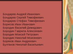 Бондарев Андрей Иванович Бондарев Сергей Тимофеевич Бондарев Стефан Тимофееви