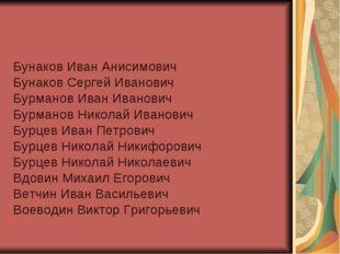 Бунаков Иван Анисимович Бунаков Сергей Иванович Бурманов Иван Иванович Бурман